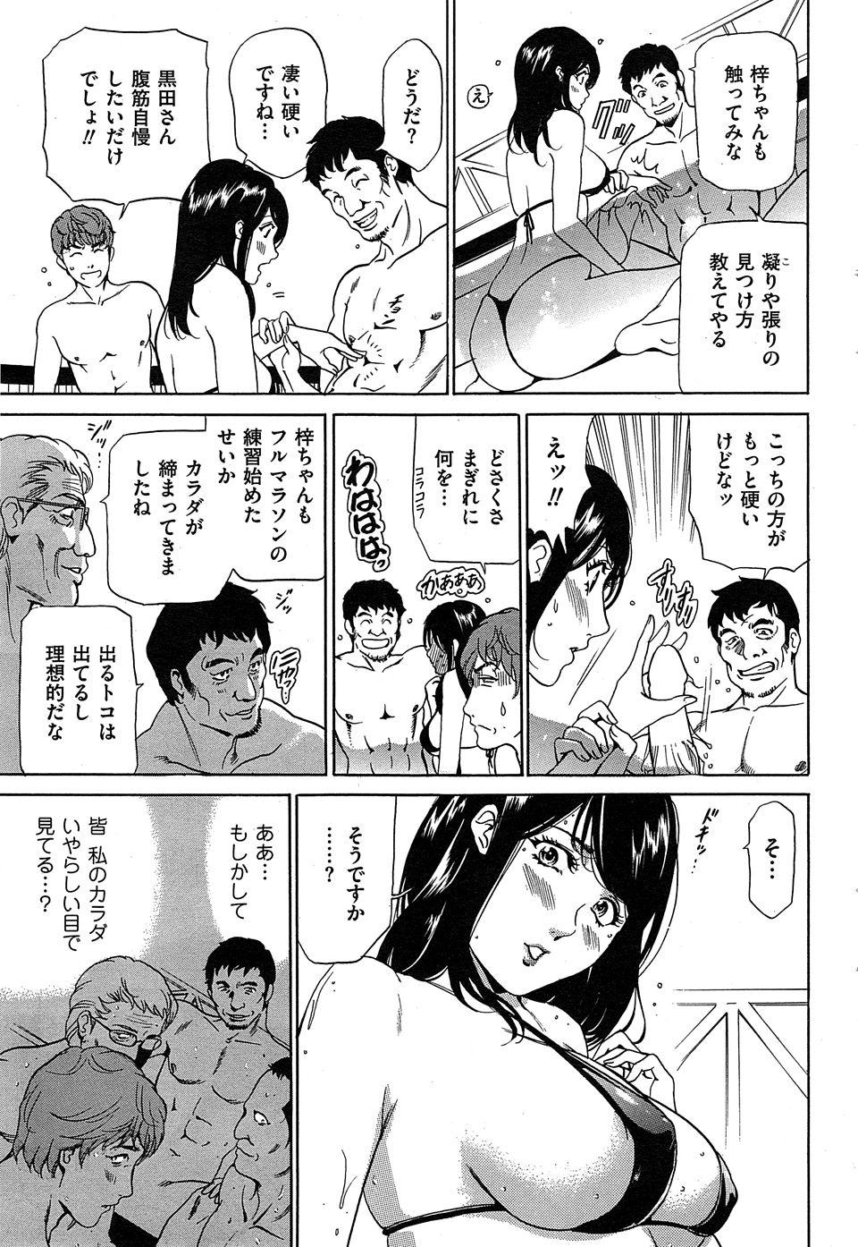 【エロ漫画・エロ同人誌】巨乳OLがジョギングの走友会仲間と乱交エッチしてるwww (9)