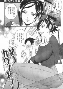 【エロ漫画・エロ同人】初めて会った巨乳カウンセラーに相談したらエッチな事されたwww