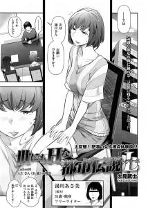 【エロ漫画・エロ同人】ストレスでエッチを覗くのが趣味の巨乳娘www