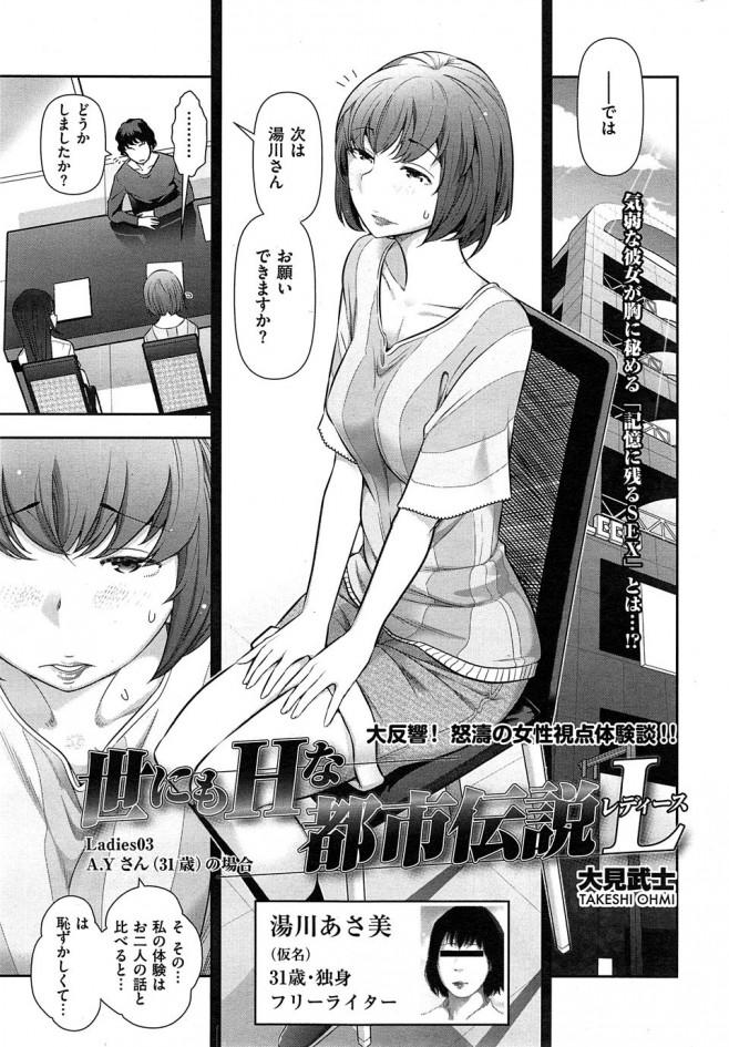 [大見武士] 世にもHな都市伝説L Ladies03 (1)