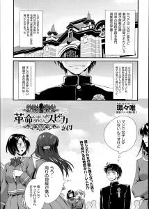 【エロ漫画・エロ同人誌】指使いがエロ過ぎる男子と巨乳女子校生が中出しセックスしちゃってるwww