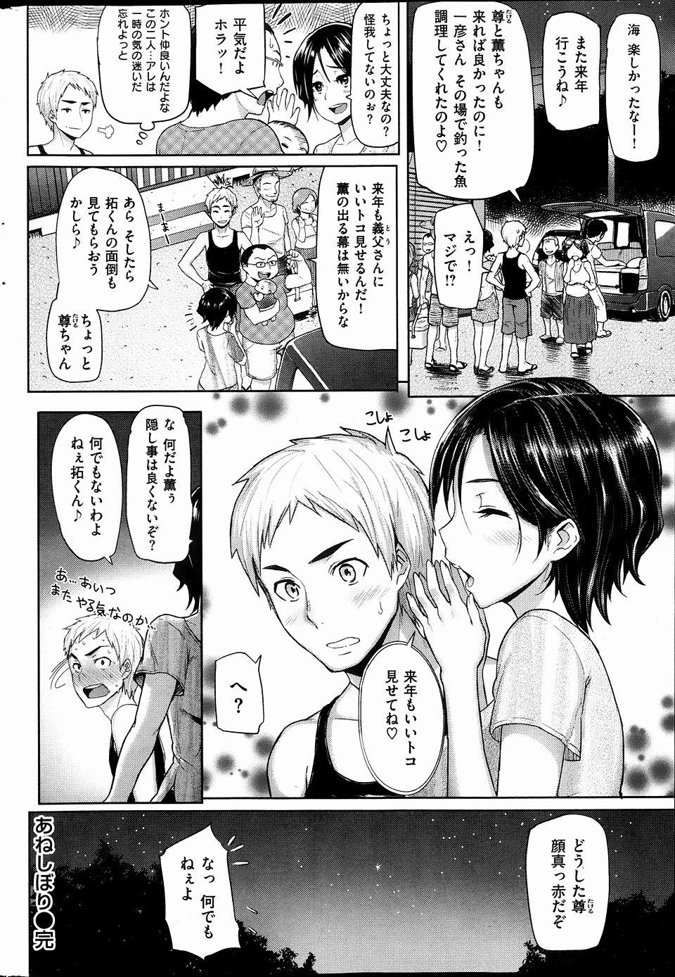 【エロ漫画・エロ同人誌】巨乳人妻のイトコが母乳あげてるのを見て欲情しちゃったwww (20)