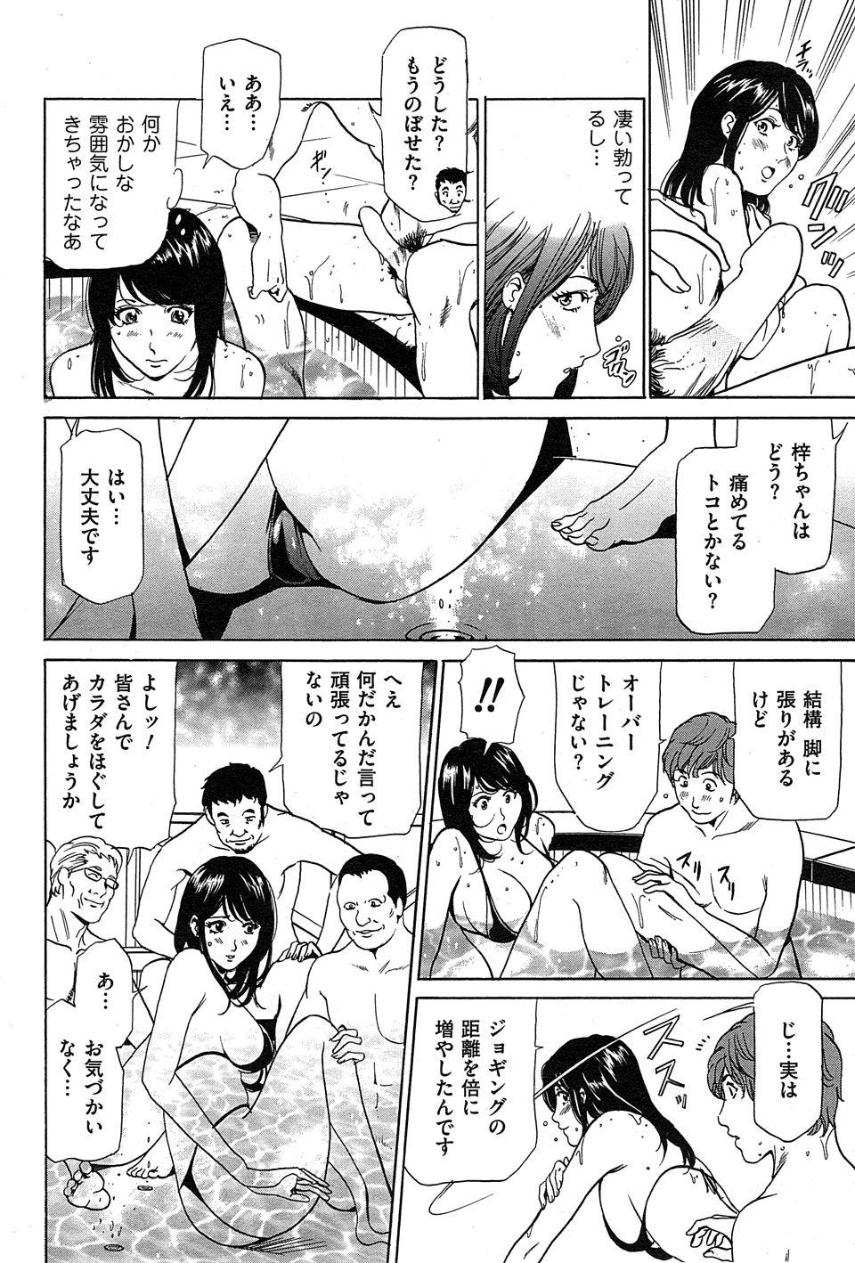 【エロ漫画・エロ同人誌】巨乳OLがジョギングの走友会仲間と乱交エッチしてるwww (10)
