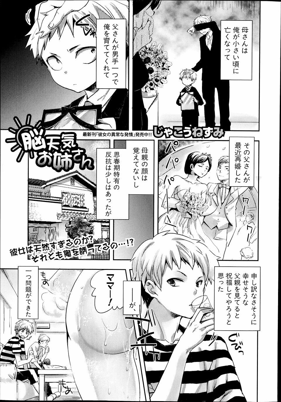 【エロ漫画・エロ同人】巨乳の義姉と一緒にお風呂入る羽目になったらフル勃起しちゃったwww