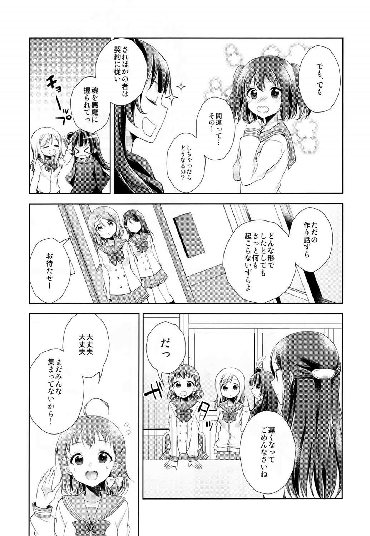 【※非エロ作品です】「桜内梨子」と「渡辺曜」がキスしているところを見てしまった「高海千歌」は二人の関係が気になって眠れなくなってしまって…【ラブライブ! エロ漫画・エロ同人】 (13)