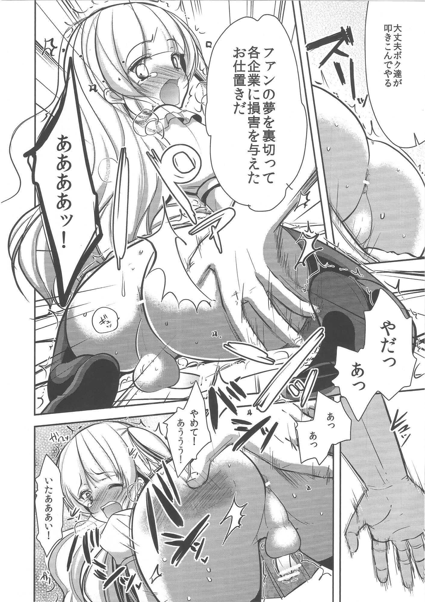 【エロ漫画・エロ同人誌】男の娘アイドルがスキャンダル起こして違約金の為に枕営業してるwww (7)
