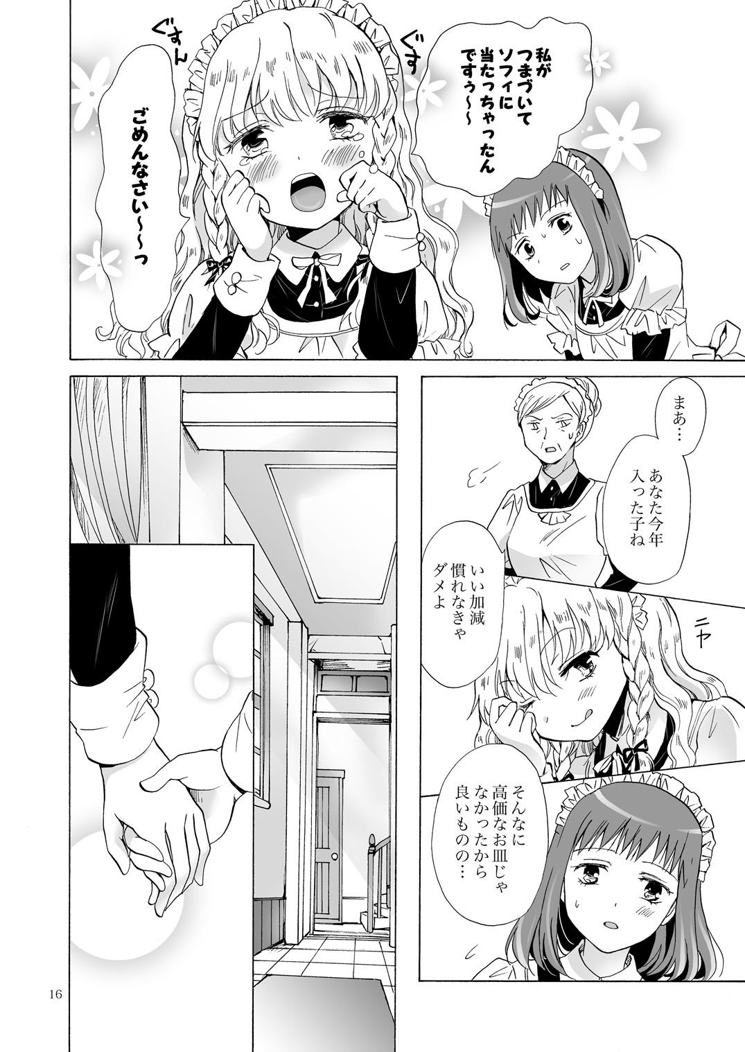 【エロ漫画・エロ同人誌】巨乳メイドがちっぱいメイドとレズエッチwww (15)