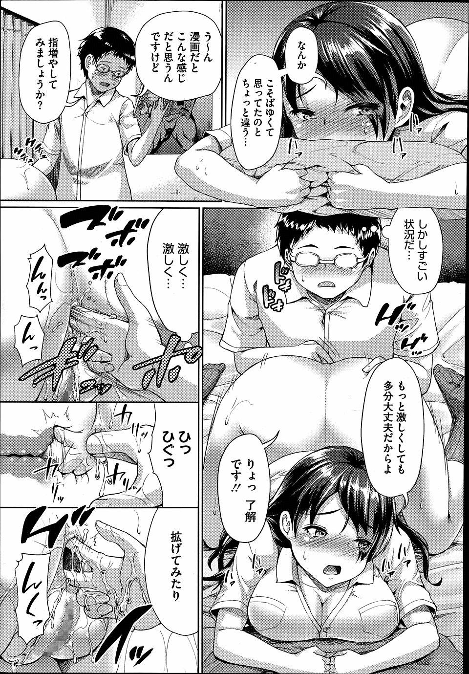【エロ漫画・エロ同人誌】巨乳のヤンキー娘がエロ本でやってるアナルセックスに興味持っちゃったwww (9)