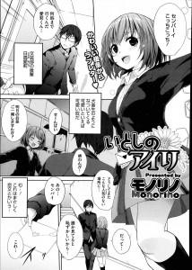 【エロ漫画・エロ同人誌】いつも懐いてくる巨乳女子校生の後輩をエッチにお仕置きwww