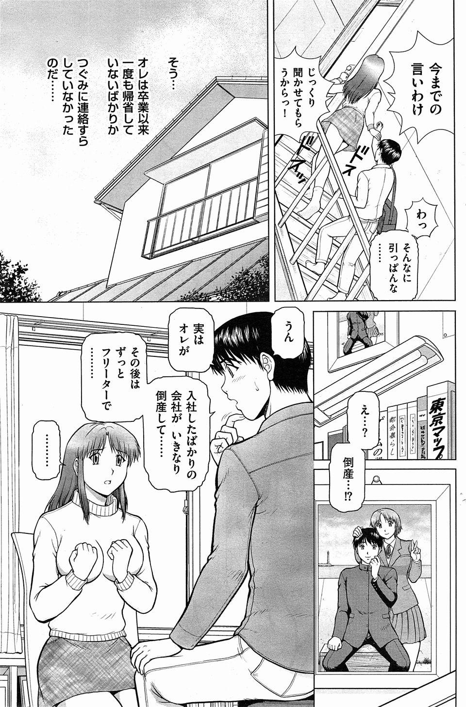 【エロ漫画・エロ同人】久々に田舎に帰って巨乳のイトコとセックスwww (7)