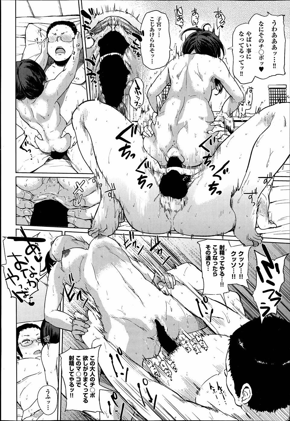 【エロ漫画・エロ同人】娘の友達にエッチしようって誘われてる父親www (24)
