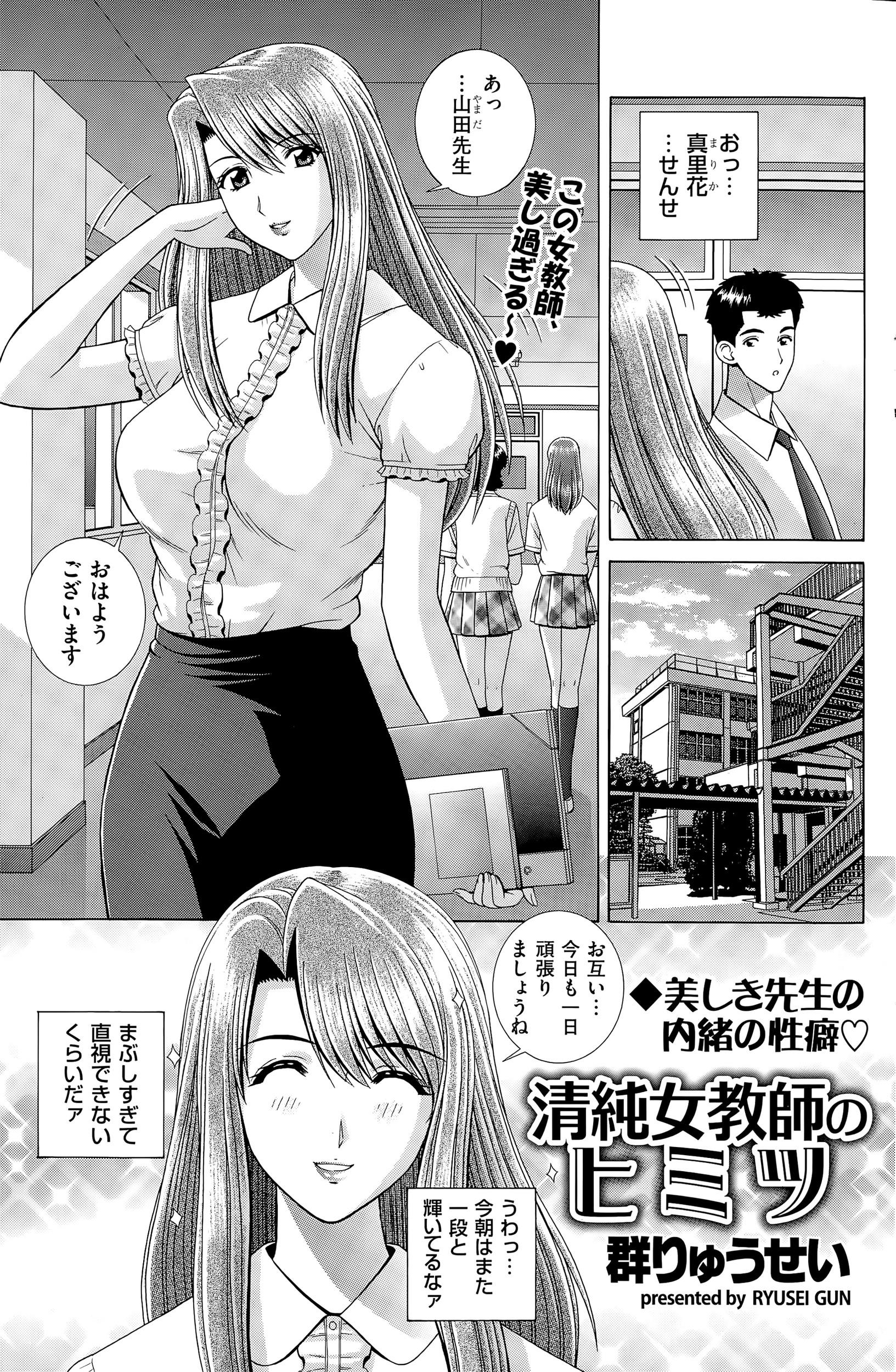 【エロ漫画・エロ同人】綺麗な巨乳教師が放課後角オナニーしてるの見ちゃったから告ってみたwww