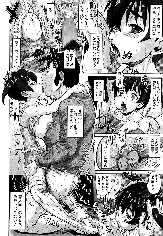 【エロ漫画・エロ同人誌】寝起きに巨乳女子校生の婚約者にパイズリしてもらうのサイコーwww (18)