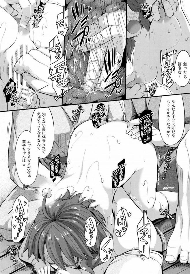 デカ尻の宇佐見菫子が身体操られてエッチな事強要されてるwww【東方 エロ漫画・エロ同人】 (14)