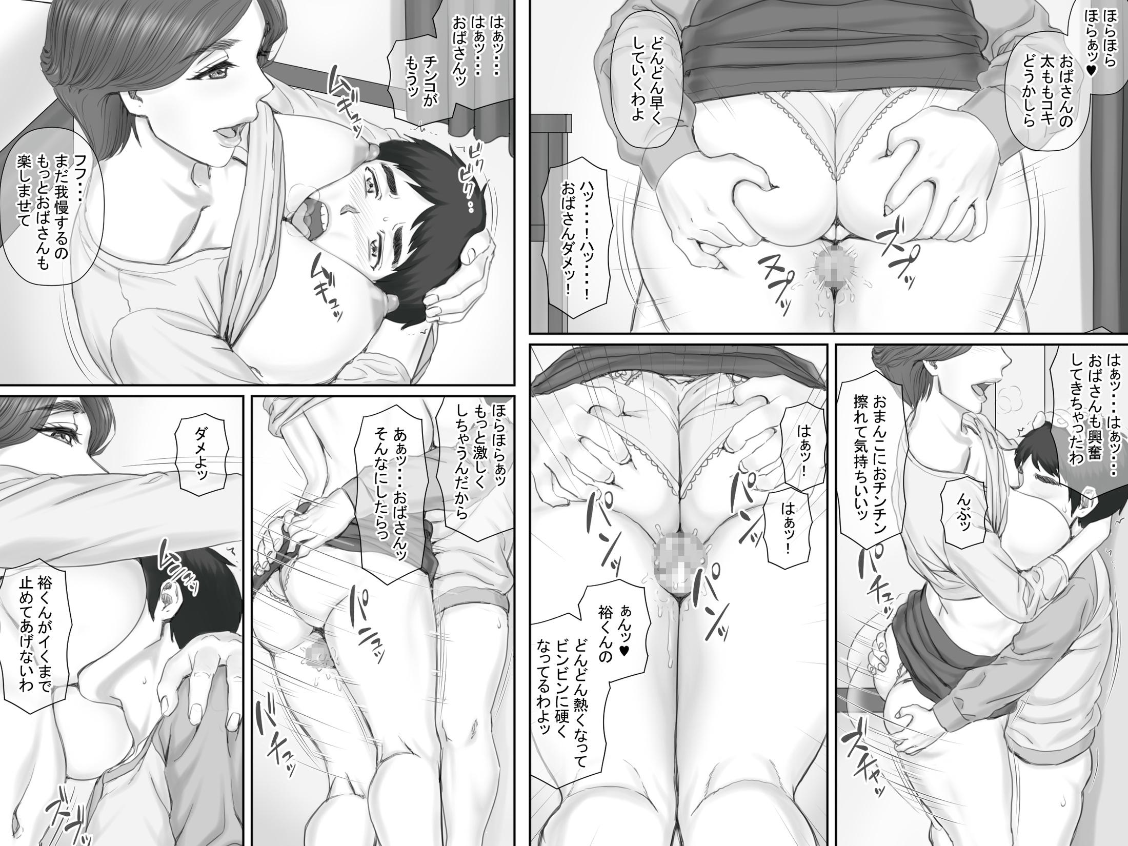 【エロ漫画・エロ同人誌】巨乳人妻と付き合ってエッチしてるショタっ子www ボクの彼女は40歳の人妻でママの友達 (31)