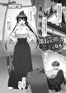 【エロ漫画・エロ同人】巨乳の先輩とエッチな勝負しちゃってるwww