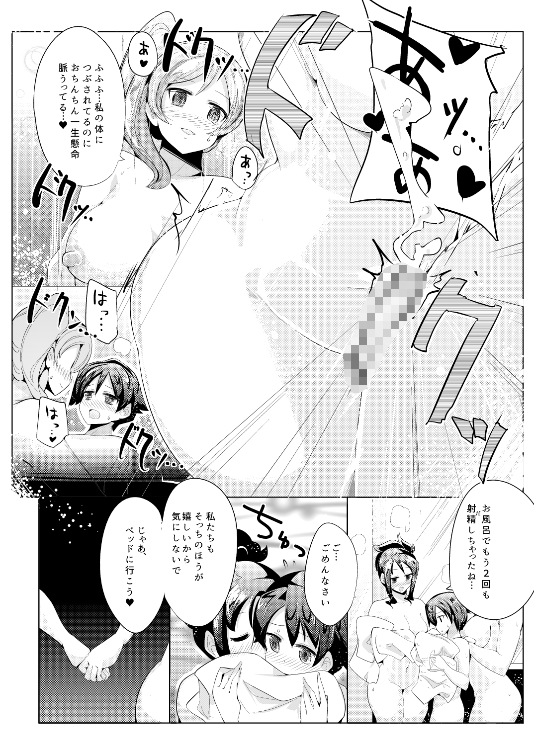 【エロ漫画・エロ同人誌】ショタっ子が巨乳デリ嬢二人呼んで初エッチwww (12)