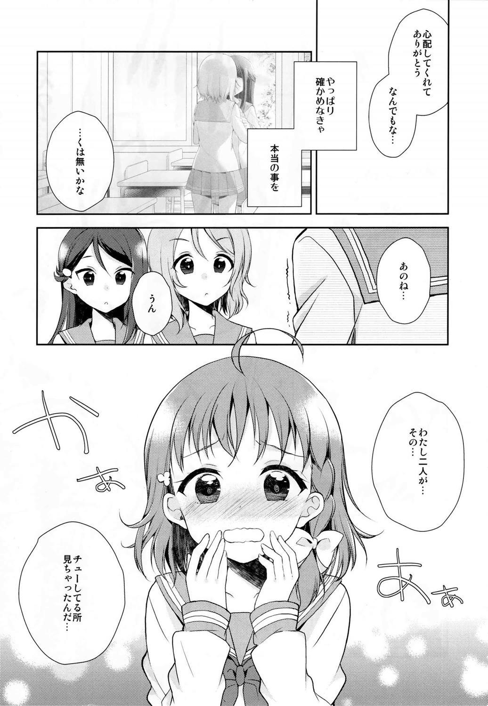【※非エロ作品です】「桜内梨子」と「渡辺曜」がキスしているところを見てしまった「高海千歌」は二人の関係が気になって眠れなくなってしまって…【ラブライブ! エロ漫画・エロ同人】 (24)