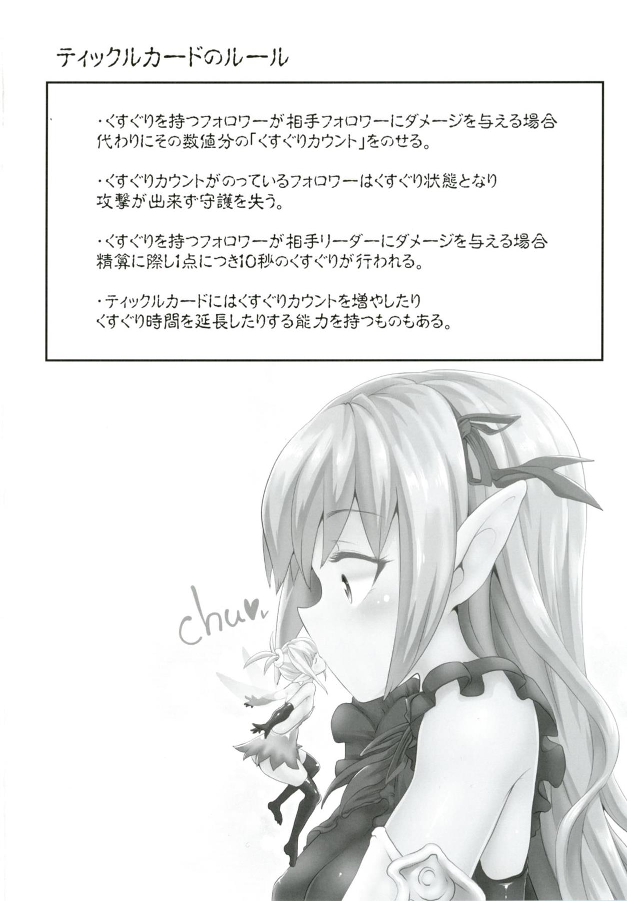 「アリサ」と遊びたい「ルナ」は「アリサ」を笑顔にするダメージのかわりにくすぐりを与えるカードを出してきて…【シャドバ エロ漫画・エロ同人】 (3)