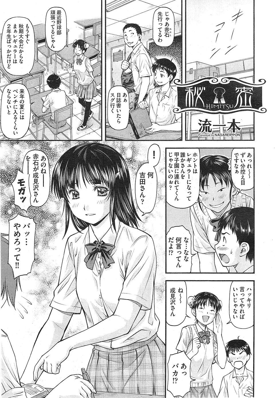 素人熟女奥様の生々しい手コキ&お掃除フェラ! 加奈子32歳