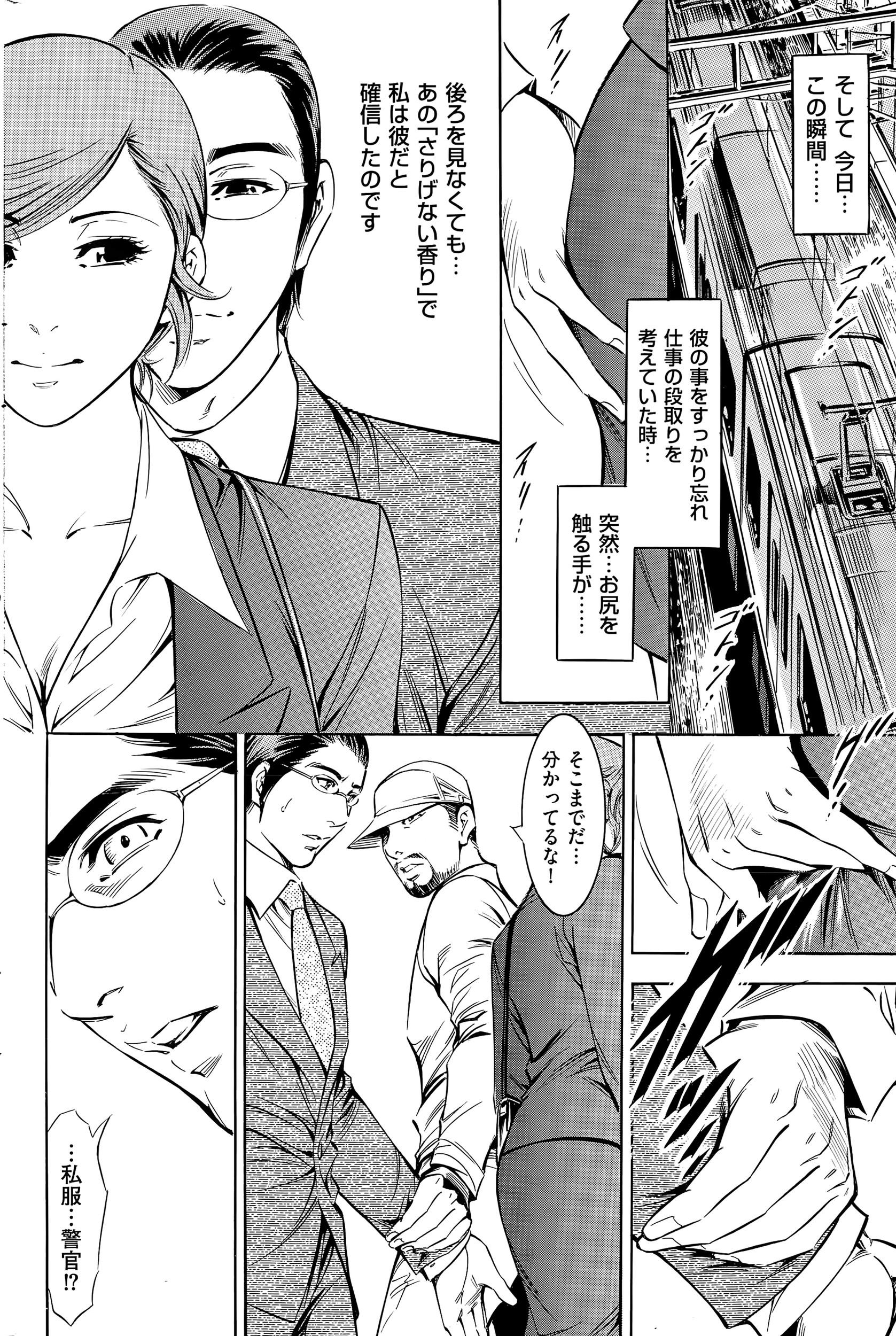 【エロ漫画・エロ同人】痴漢されたくてしょうがない巨乳OLwww (8)