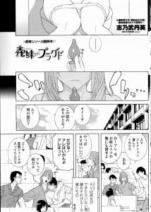 【エロ漫画・エロ同人】アナル拡張プラグが抜けなくなった巨乳義妹がマンコ疼いちゃってるwww