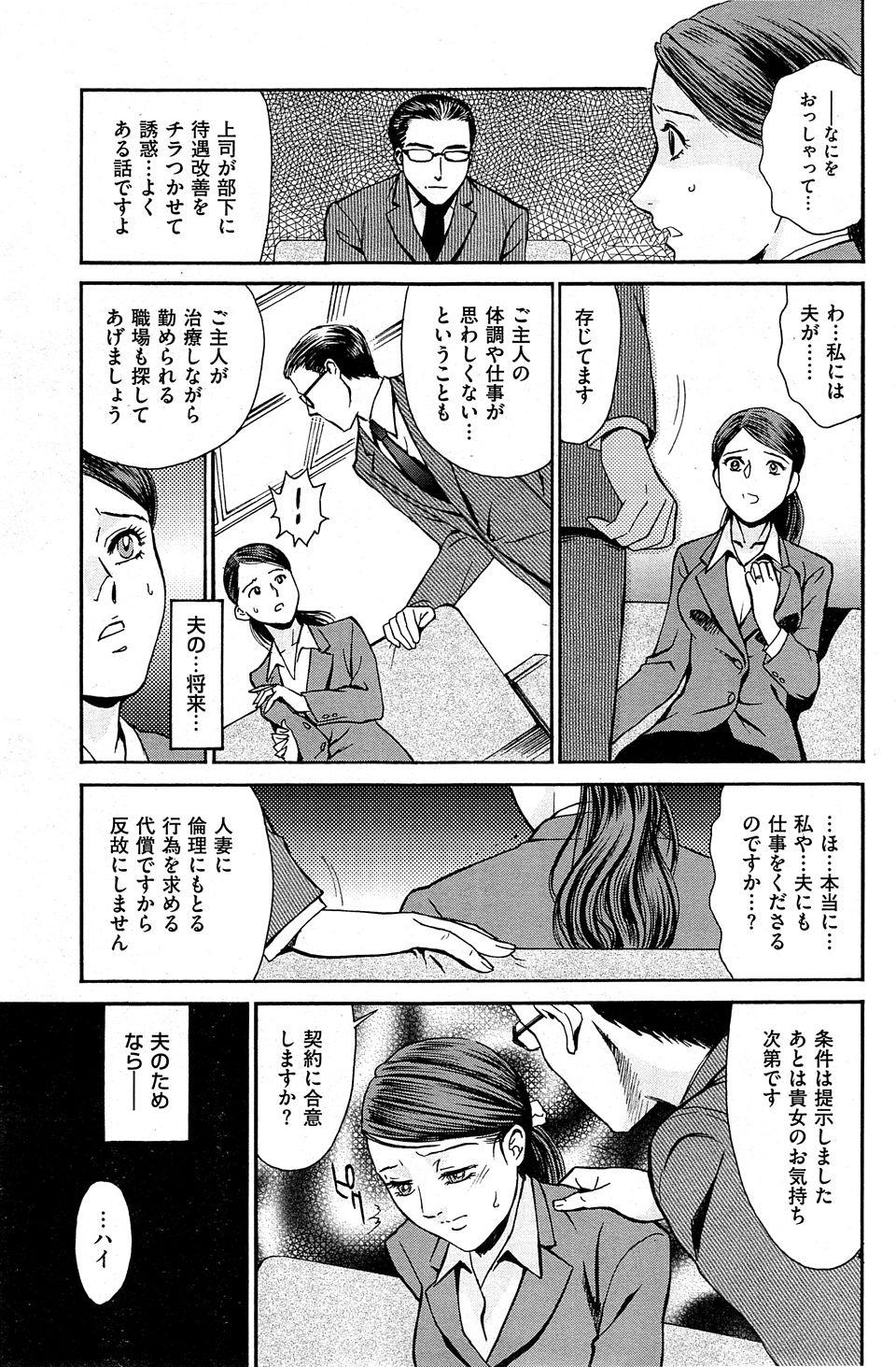 【エロ漫画・エロ同人誌】非常勤講師の巨乳人妻が契約更新の為にエッチしてるwww [ふじいあきこ] 牝の時間 FILE:01 (7)