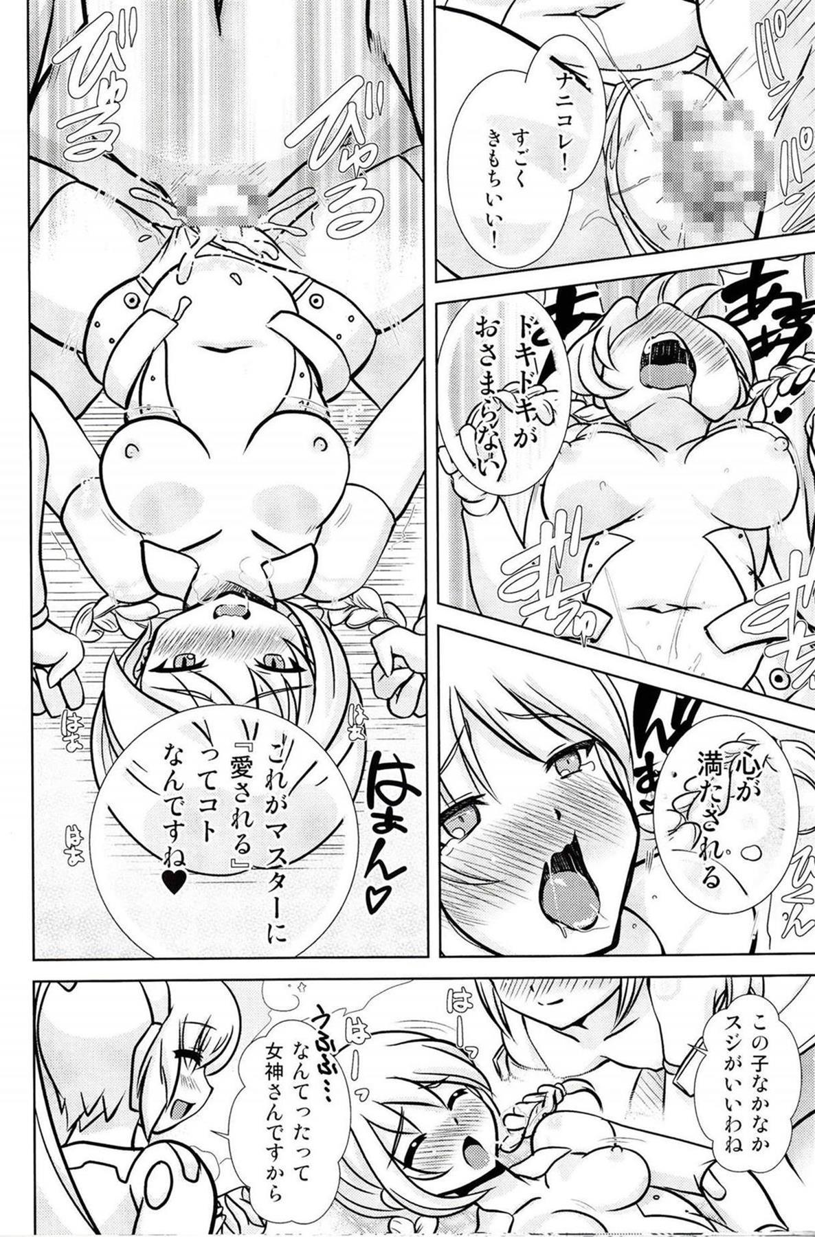 あれここはどこだ?なんでアリナと同じ大きさになってるんだ!?【エロ漫画・エロ同人誌】 (23)