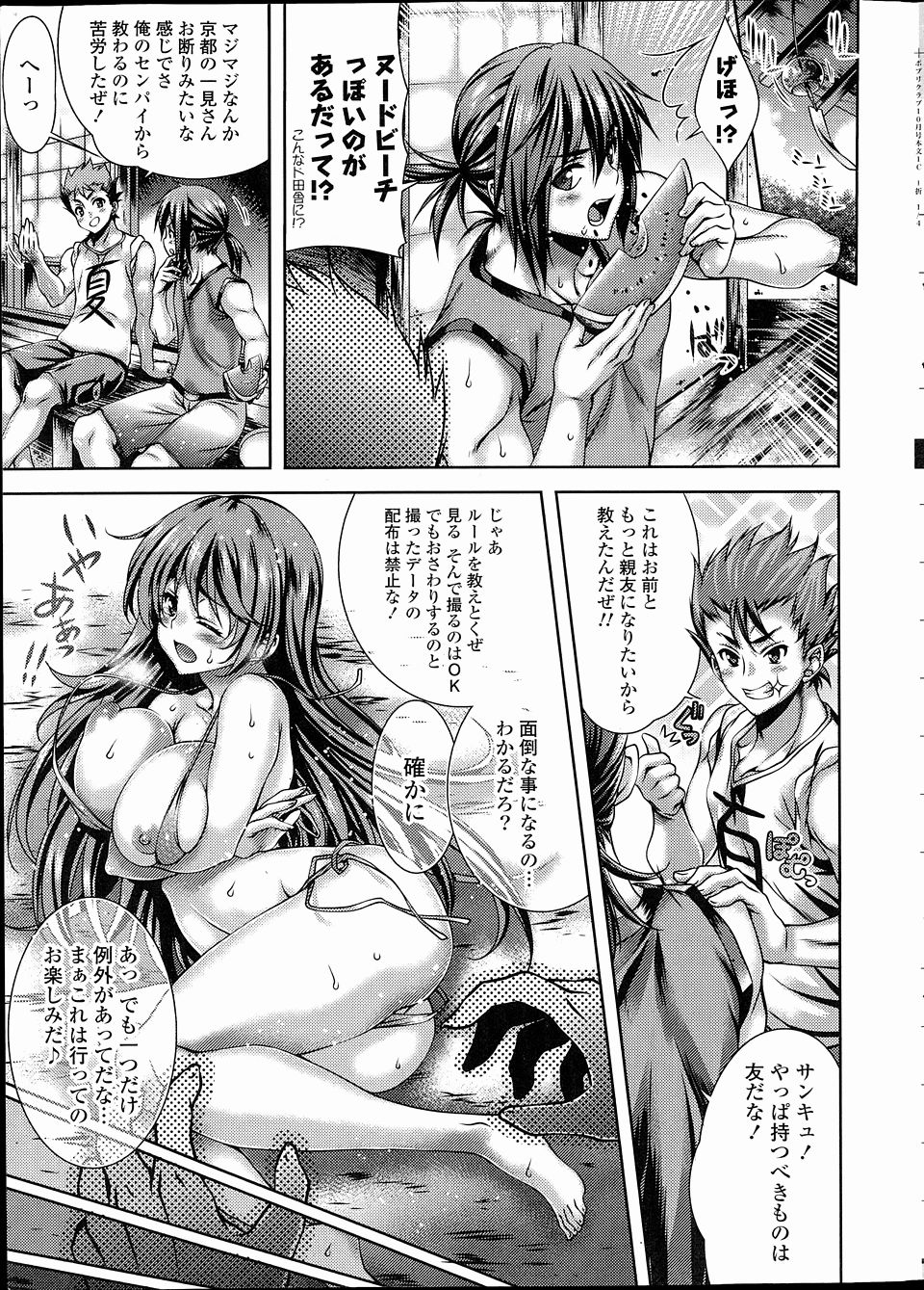 【エロ漫画・エロ同人誌】ヌードビーチに行って巨乳娘と青姦エッチwww