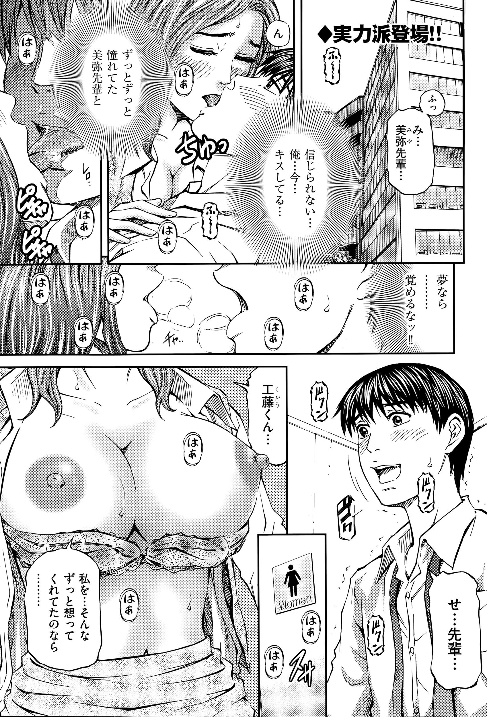 【エロ漫画・エロ同人誌】会社のトイレで憧れの巨乳な先輩とエッチしますたwww