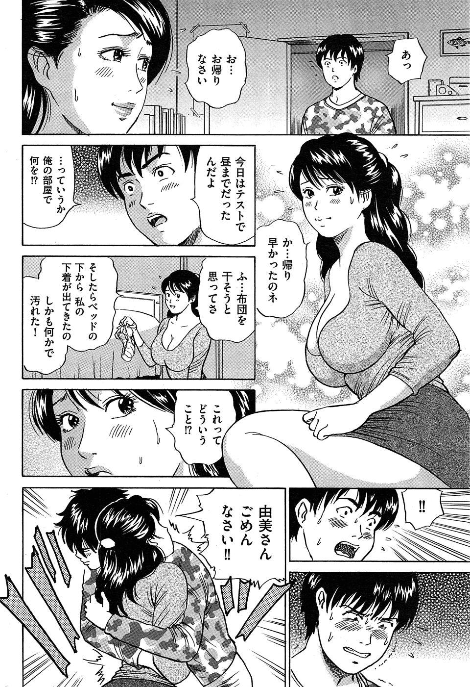 【エロ漫画・エロ同人誌】巨乳母が旦那の連れ子が自分の下着でオナニーしてるのを気づいてオナニーしだしたwww (8)
