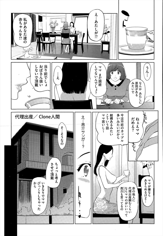【エロ漫画・エロ同人誌】巨乳母が娘の代理出産するために婿と種付けセックスしてるwww