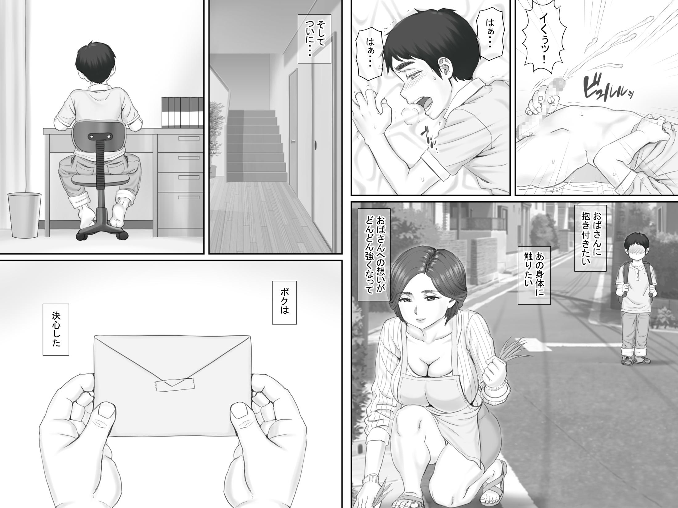 【エロ漫画・エロ同人誌】巨乳人妻と付き合ってエッチしてるショタっ子www ボクの彼女は40歳の人妻でママの友達 (7)