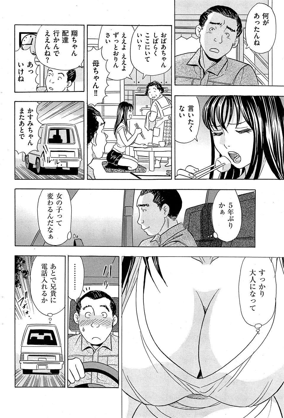 【エロ漫画・エロ同人】すっかりエッチな身体になった巨乳の姪とセックスしますたwww (4)