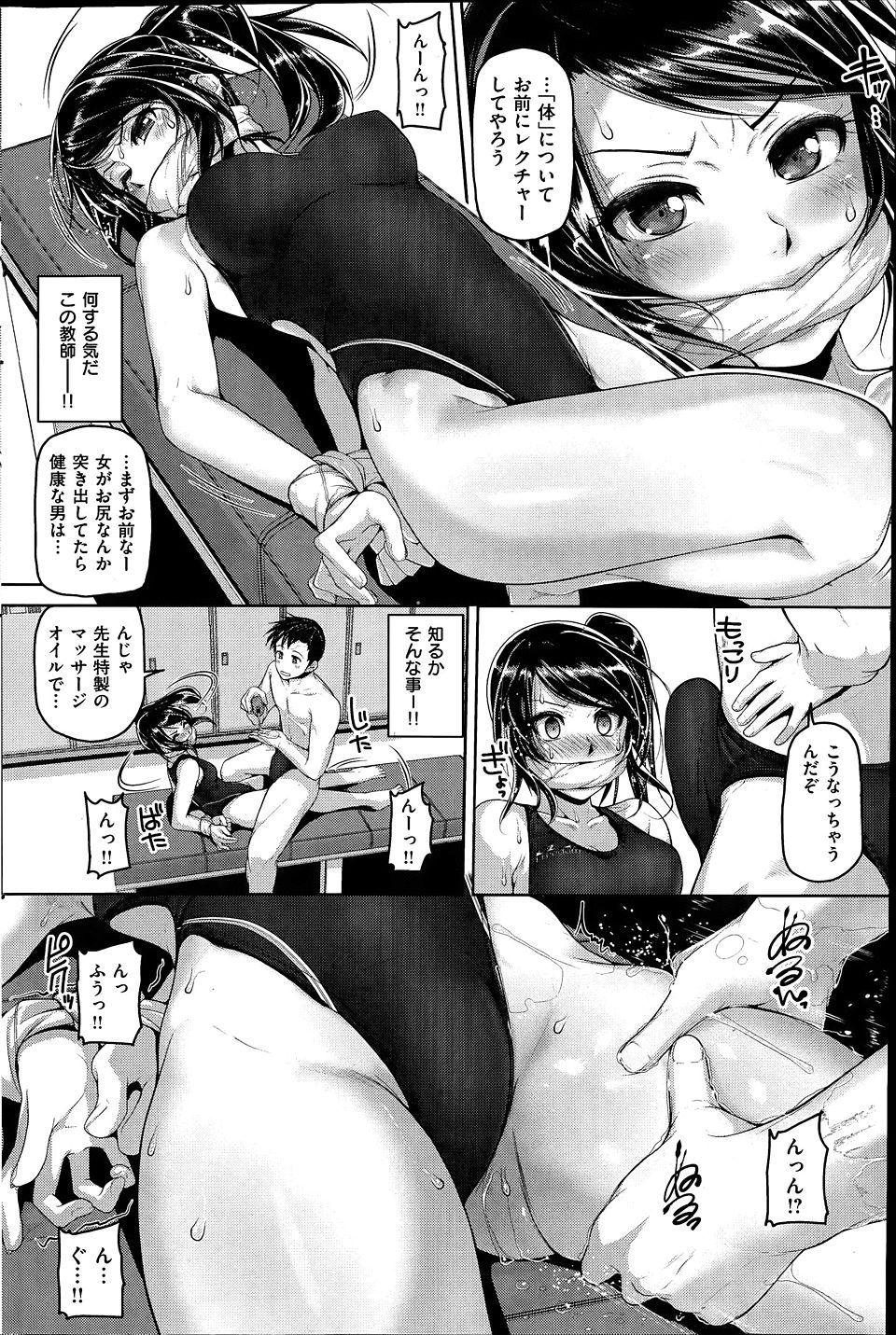 【エロ漫画・エロ同人】教師に襲われちゃってる巨乳競泳水着少女www (6)