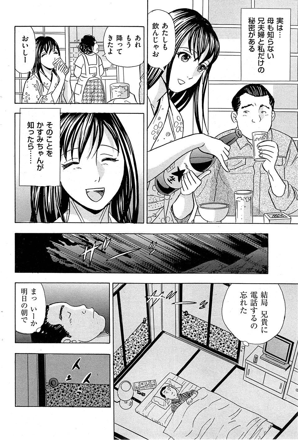 【エロ漫画・エロ同人】すっかりエッチな身体になった巨乳の姪とセックスしますたwww (6)