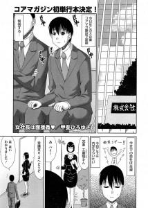 【エロ漫画・エロ同人誌】会社の面接行ったら巨乳社長にフェラチオされたwww