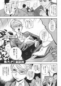 【エロ漫画・エロ同人誌】やり手の巨乳OLが年下彼氏の言いなりにメイド喫茶でエッチな事してるwww