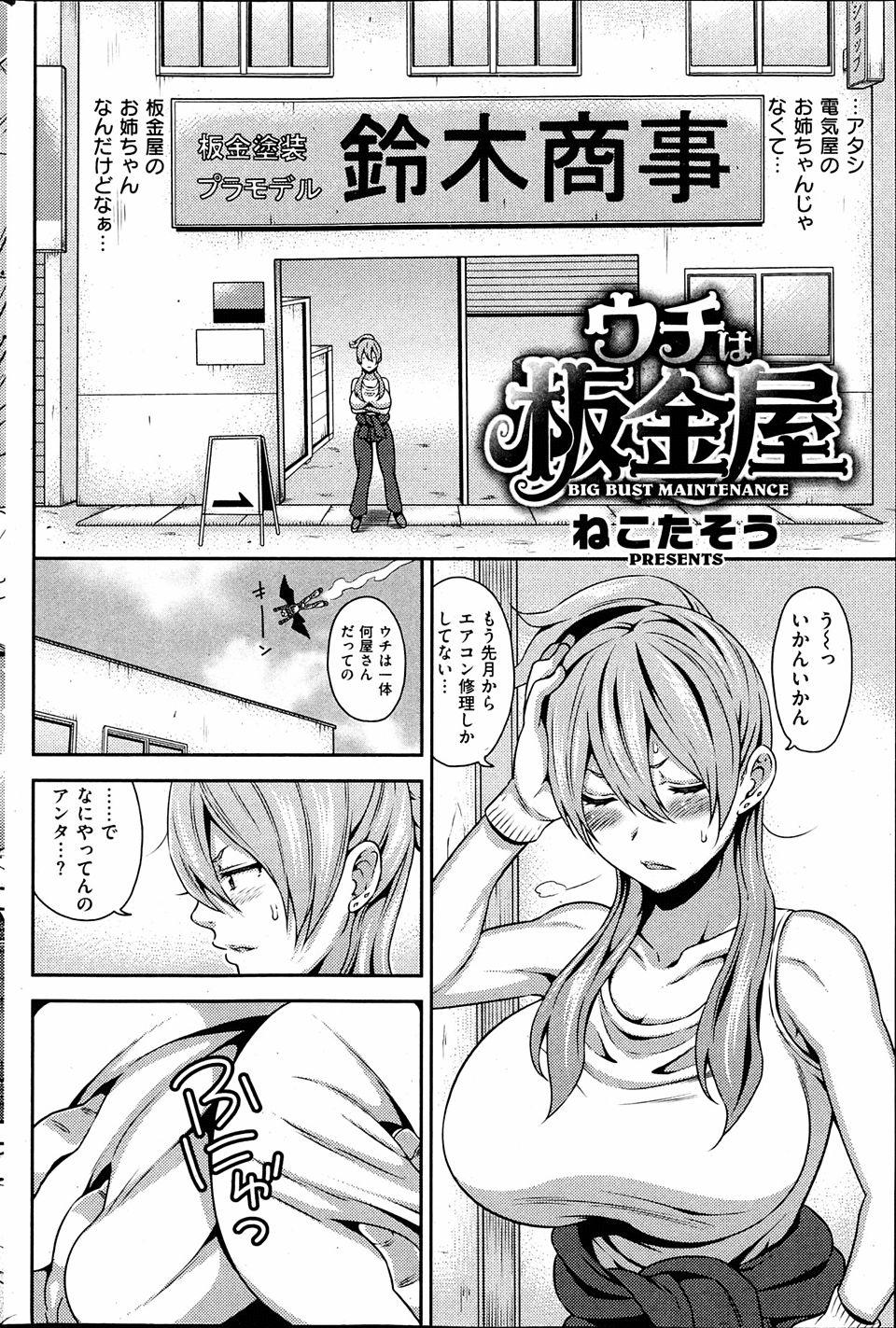 【エロ漫画・エロ同人誌】巨乳社長が従業員の外人にエッチな事されてるwww (2)