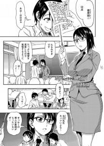 【エロ漫画・エロ同人誌】学校では厳しい巨乳教師にエッチなご褒美おねだりしてるwww