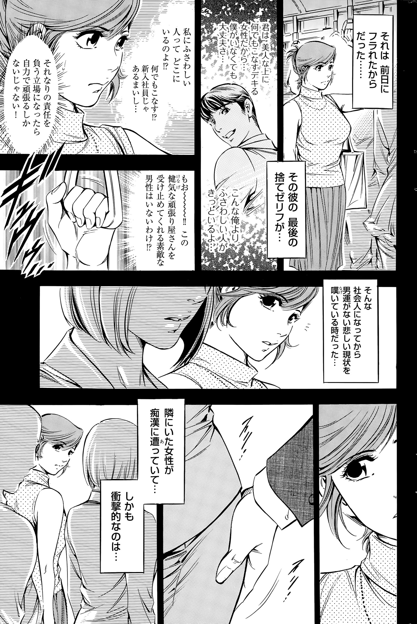 【エロ漫画・エロ同人】痴漢されたくてしょうがない巨乳OLwww (3)