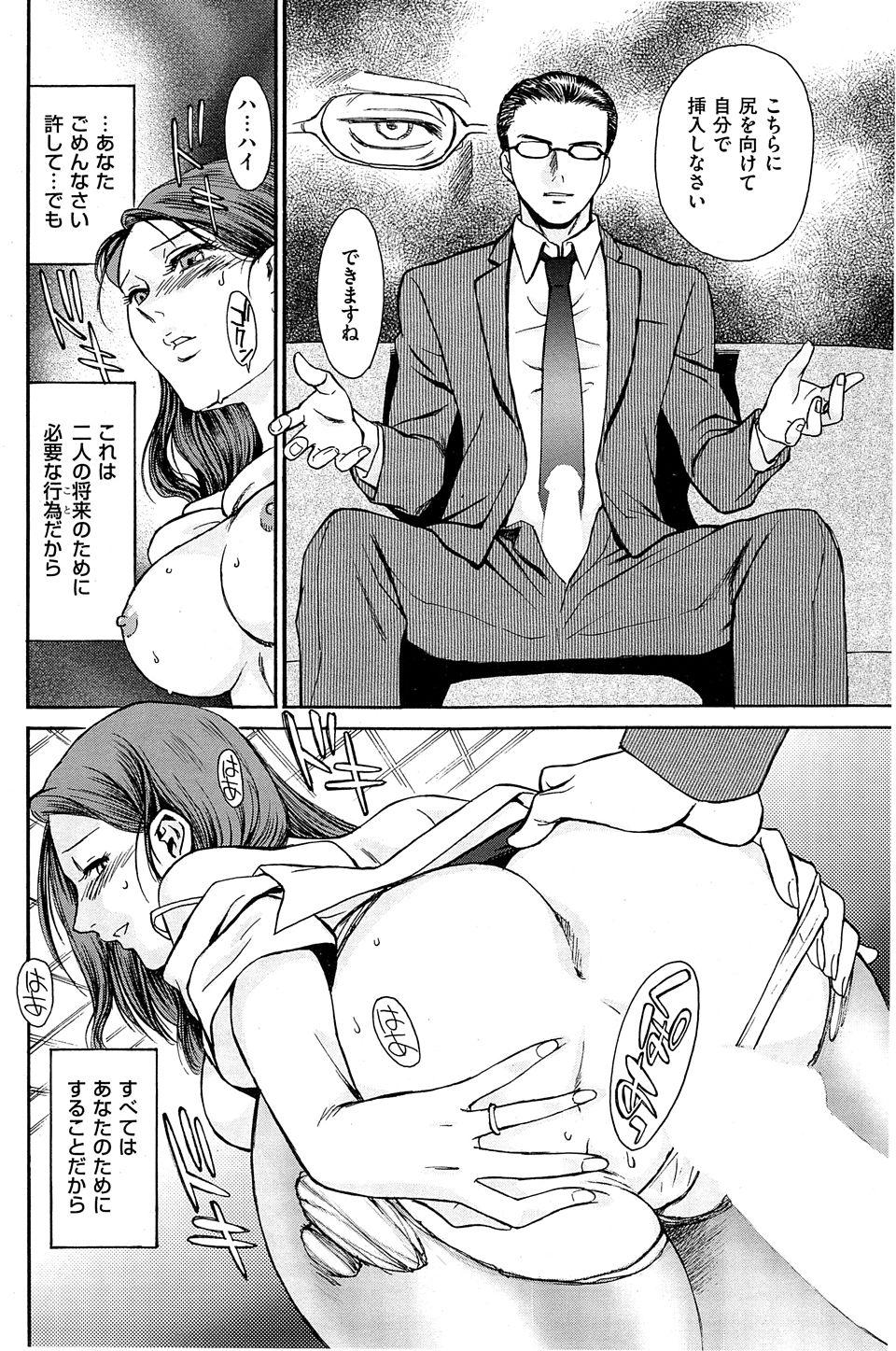 【エロ漫画・エロ同人誌】非常勤講師の巨乳人妻が契約更新の為にエッチしてるwww [ふじいあきこ] 牝の時間 FILE:01 (12)
