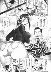 【エロ漫画・エロ同人】巨乳の幼馴染がアナルセックスで感じまくってるのを見ちゃったwww