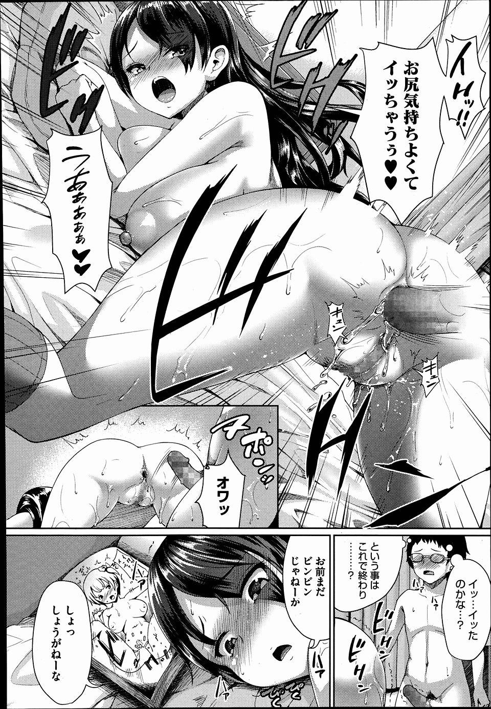 【エロ漫画・エロ同人誌】巨乳のヤンキー娘がエロ本でやってるアナルセックスに興味持っちゃったwww (18)