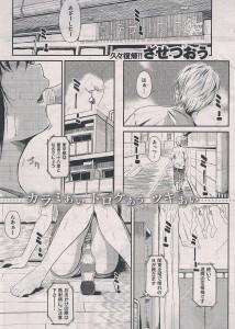 【エロ漫画・エロ同人】巨乳彼女の匂いで発情しちゃったからセックス開始www
