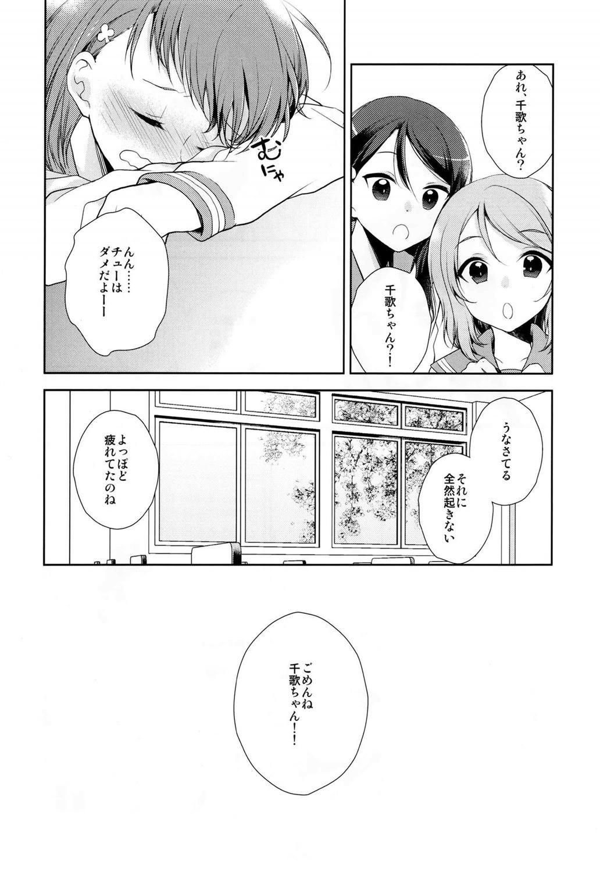 【※非エロ作品です】「桜内梨子」と「渡辺曜」がキスしているところを見てしまった「高海千歌」は二人の関係が気になって眠れなくなってしまって…【ラブライブ! エロ漫画・エロ同人】 (27)