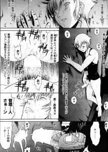【エロ漫画・エロ同人】巨乳人妻の管理人さんをレイプしたったwww