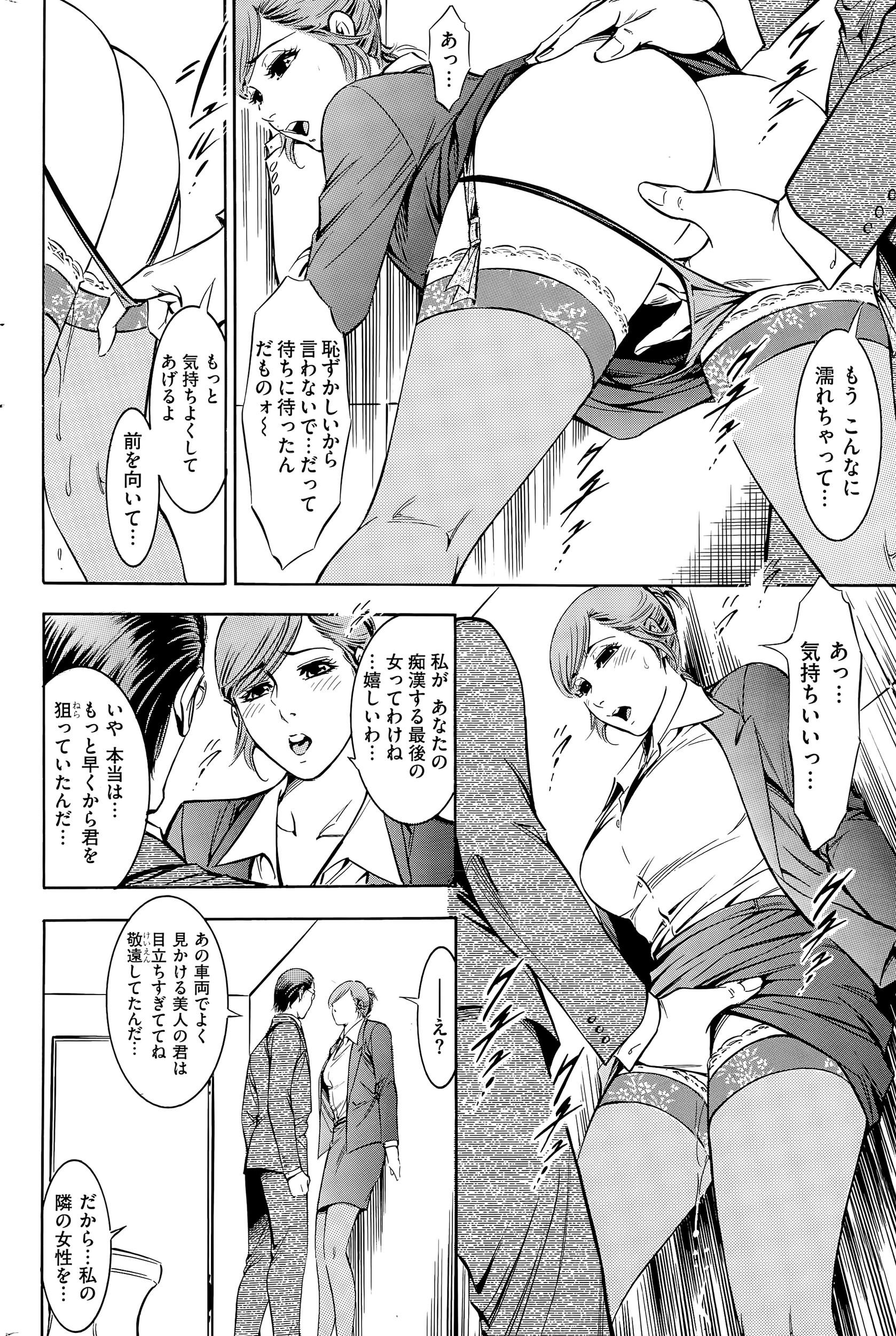 【エロ漫画・エロ同人】痴漢されたくてしょうがない巨乳OLwww (12)
