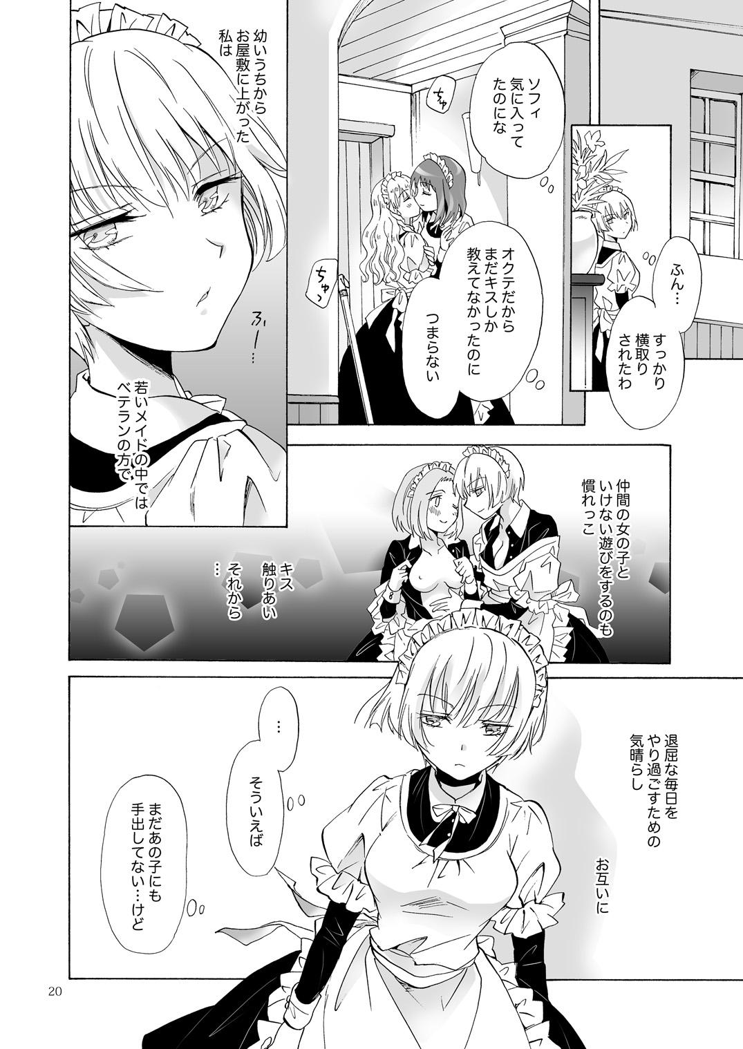 【エロ漫画・エロ同人誌】巨乳メイドがちっぱいメイドとレズエッチwww (19)