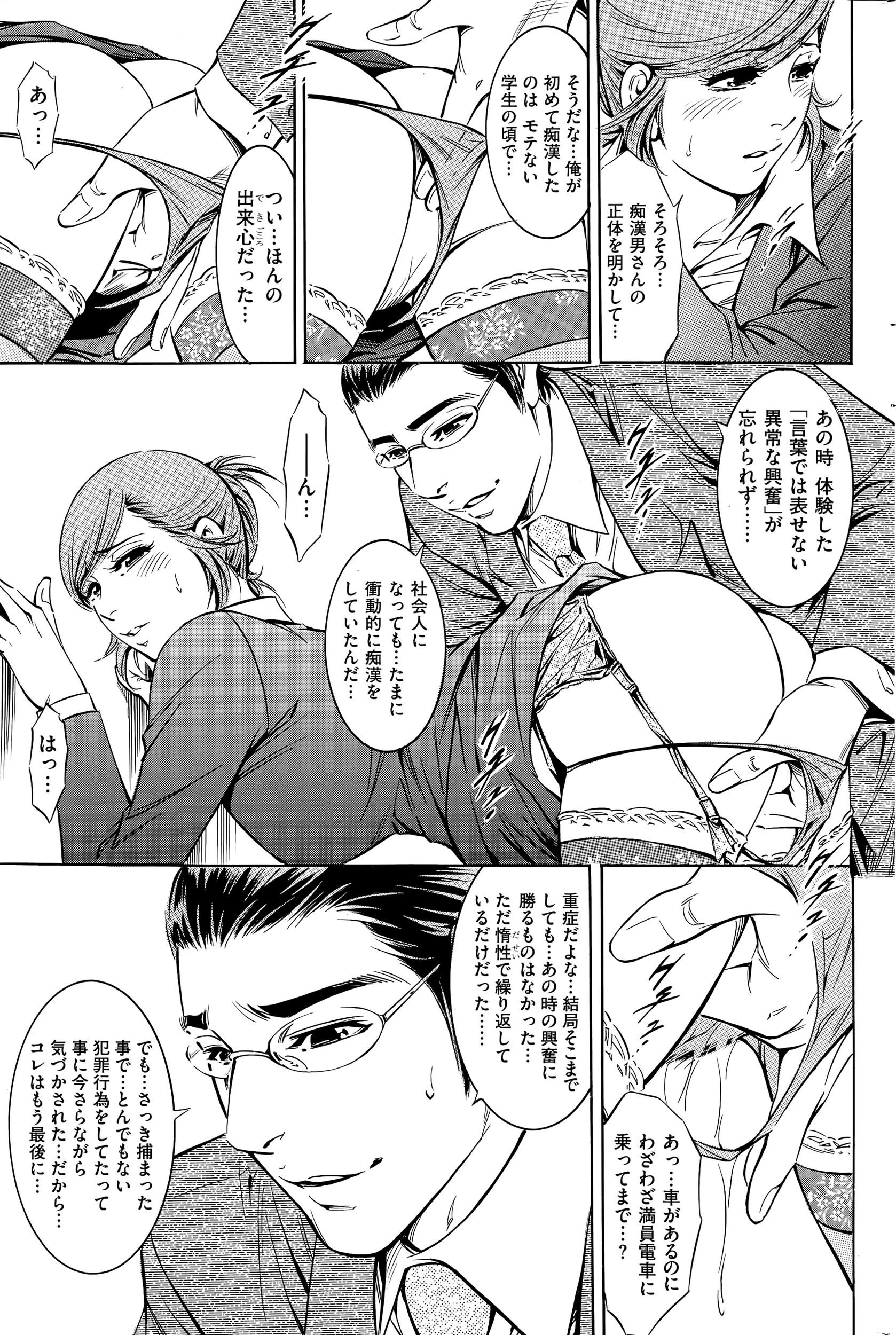 【エロ漫画・エロ同人】痴漢されたくてしょうがない巨乳OLwww (11)